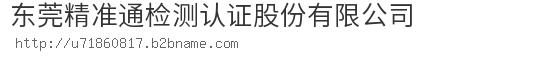 东莞精准通检测认证股份淘宝彩票走势图表大全