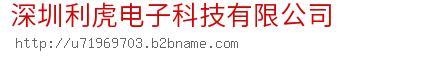 深圳利虎电子科技bwin手机版登入