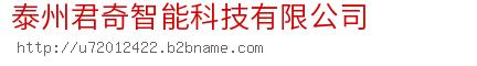 泰兴市君奇材料有限公司