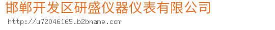 邯郸开发区研盛仪器仪表有限公司