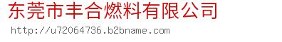 东莞市丰合燃料bwin手机版登入