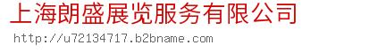 上海朗盛展览服务有限公司