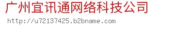 广州宜讯通网络科技公司