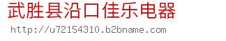武胜县沿口佳乐电器