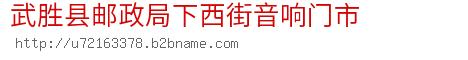 武胜县邮政局下西街音响门市