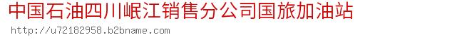 中国石油四川岷江销售分公司国旅加油站