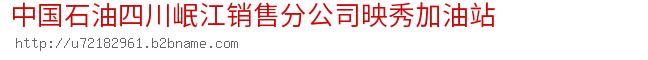 中国石油四川岷江销售分公司映秀加油站