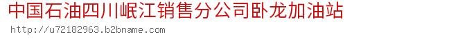 中国石油四川岷江销售分公司卧龙加油站