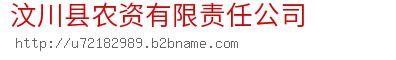 汶川县农资有限责任公司