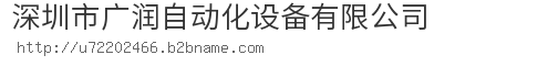 深圳市广润自动化设备bwin手机版登入