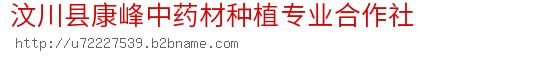 汶川县康峰中药材种植专业合作社