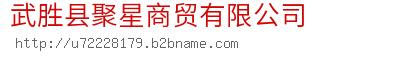 武胜县聚星商贸有限公司