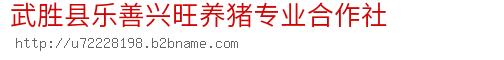 武胜县乐善兴旺养猪专业合作社