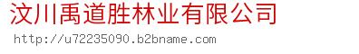 汶川禹道胜林业有限公司