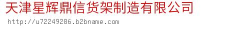 天津星辉鼎信货架制造bwin手机版登入