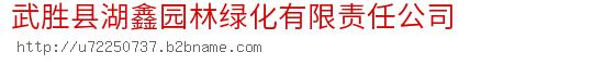 武胜县湖鑫园林绿化有限责任公司