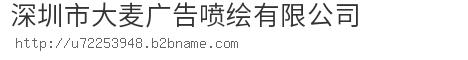 深圳市大麥廣告噴繪玖玖資源站