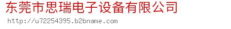 东莞市思瑞电子设备有限公司