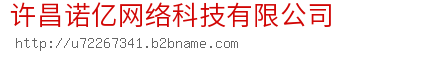 许昌诺亿网络科技有限公司