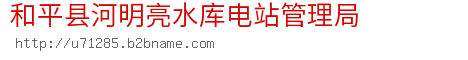 和平县河明亮水库电站管理局