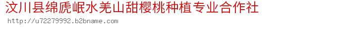 汶川县绵虒岷水羌山甜樱桃种植专业合作社