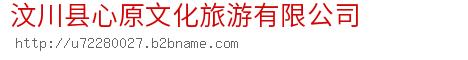 汶川县心原文化旅游有限公司