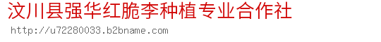 汶川县强华红脆李种植专业合作社