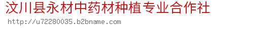 汶川县永材中药材种植专业合作社