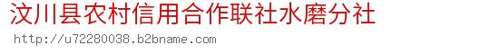 汶川县农村信用合作联社水磨分社