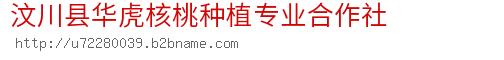 汶川县华虎核桃种植专业合作社