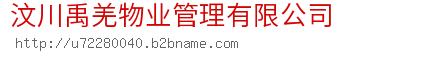 汶川禹羌物业管理有限公司