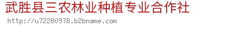 武胜县三农林业种植专业合作社