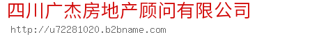 四川广杰房地产顾问有限公司