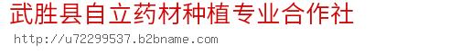 武胜县自立药材种植专业合作社