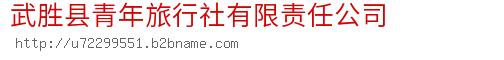 武胜县青年旅行社有限责任公司