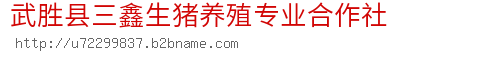 武胜县三鑫生猪养殖专业合作社