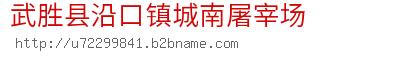 武胜县沿口镇城南屠宰场