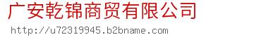 广安乾锦商贸有限公司
