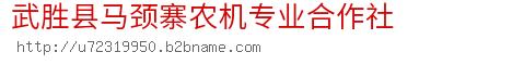 武胜县马颈寨农机专业合作社