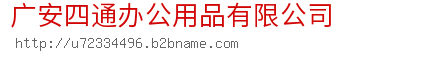 广安四通办公用品有限公司