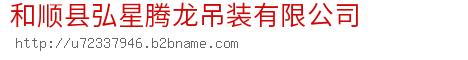 和顺县弘星腾龙吊装有限公司