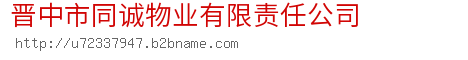 晋中市同诚物业有限责任公司