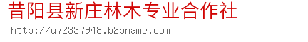 昔阳县新庄林木专业合作社