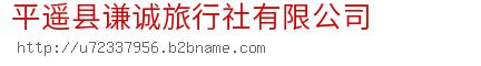 平遥县谦诚旅行社有限公司