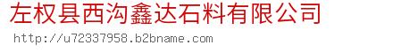 左权县西沟鑫达石料有限公司