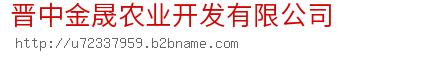 晋中金晟农业开发有限公司