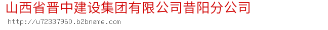 山西省晋中建设集团有限公司昔阳分公司