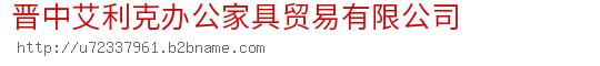 晋中艾利克办公家具贸易有限公司