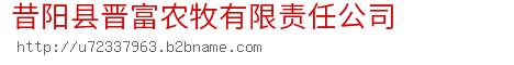 昔阳县晋富农牧有限责任公司