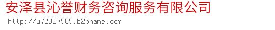 安泽县沁誉财务咨询服务有限公司